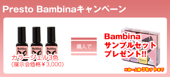 カラージェル3色購入でBambinaサンプルセットプレゼント(展示会価格\3,000)