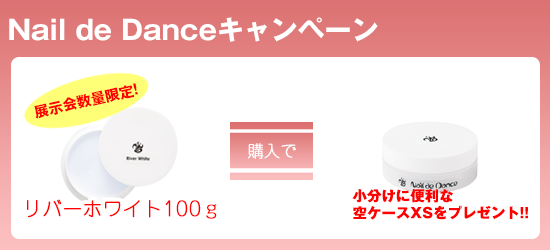 展示会数量限定!リバーホワイト100g購入の方に小分けに便利な空ケースXSをプレゼント!!